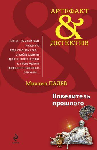 Повелитель прошлого: роман Палев М.