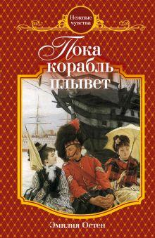 Пока корабль плывет: роман