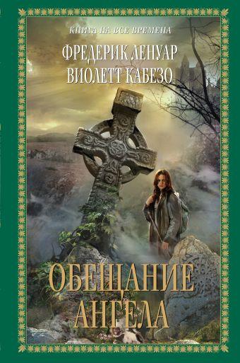 Обещание ангела Ленуар Ф., Кабезо В.