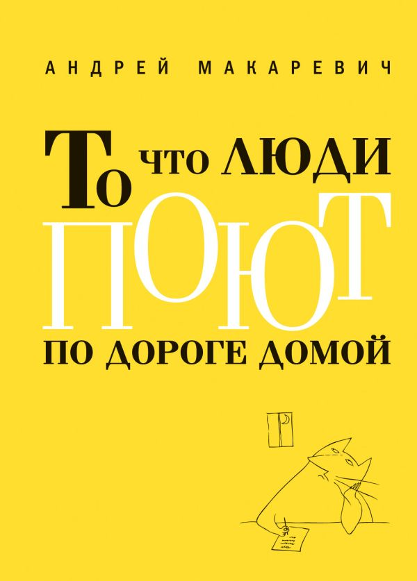 То что люди поют по дороге домой Макаревич А.В.