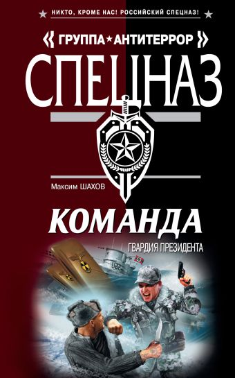 Команда: Гвардия президента: роман Шахов М.А.