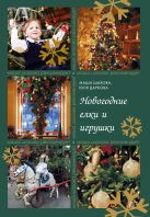 Шахова М., Даркова Ю. - Новогодние елки и игрушки' обложка книги