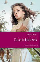 Кинг Р. - Полет бабочек' обложка книги
