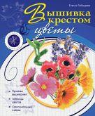 Лебедева Е. - Вышивка крестом: цветы' обложка книги