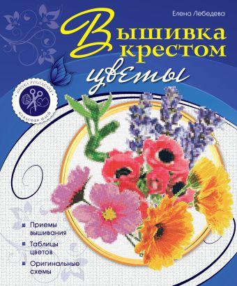 Вышивка крестом: цветы Лебедева Е.