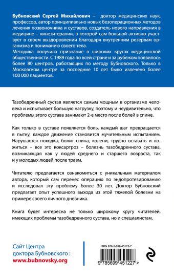 Правда о тазобедренном суставе: Жизнь без боли Бубновский С.М.