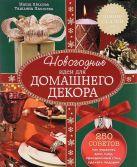 Шахова М., Лаптева Т. - Новогодние идеи для домашнего декора (Фазенда. Первый канал представляет)' обложка книги