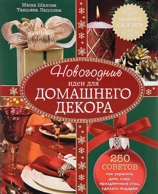 Шахова М., Лаптева Т. - Новогодние идеи для домашнего декора (Фазенда. Первый канал представляет) обложка книги