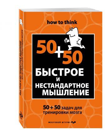 Чарльз Филлипс - Быстрое и нестандартное мышление: 50+50 задач для тренировки навыков успешного человека обложка книги