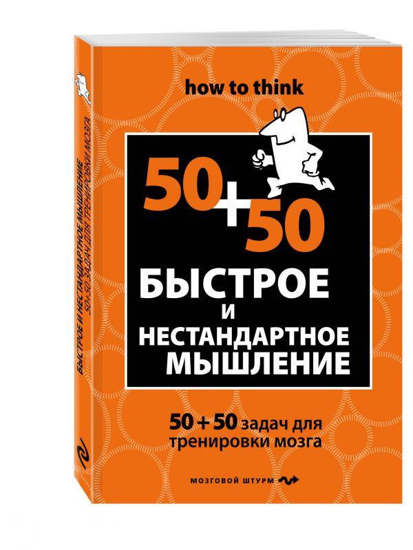 Быстрое и нестандартное мышление: 50+50 задач для тренировки навыков успешного человека Филлипс Ч.