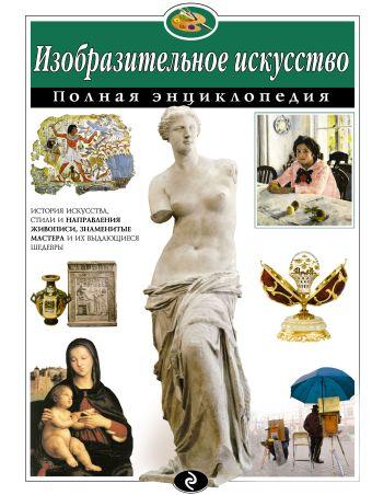 Изобразительное искусство. Полная энциклопедия Е.В. Амфилохиева