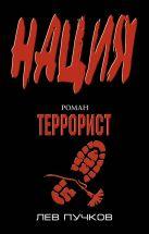 Пучков Л.Н. - Террорист: роман' обложка книги