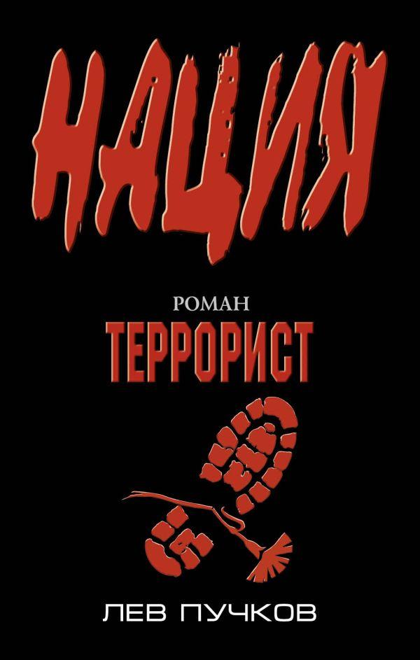 Террорист: роман Пучков Л.Н.