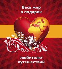 Весь мир в подарок любителю путешествий (красная)