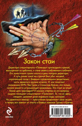 Закон стаи: роман Леонов Н.И., Макеев А.В.
