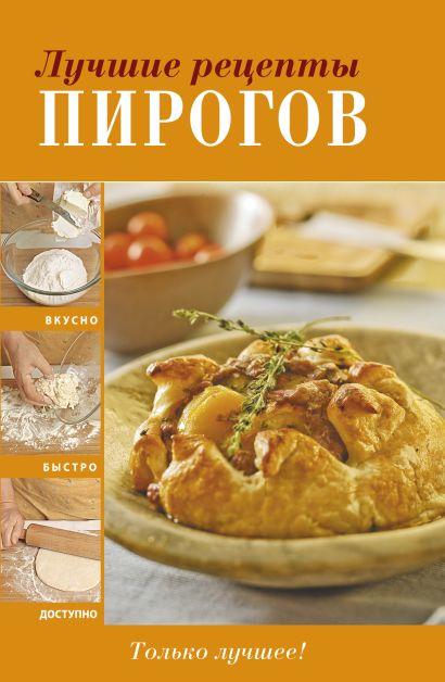 Лучшие рецепты пирогов - фото 1