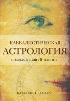 Берг Р. - Каббалистическая астрология и смысл нашей жизни' обложка книги