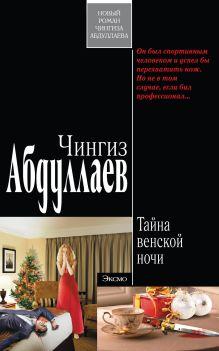 Тайна венской ночи: роман