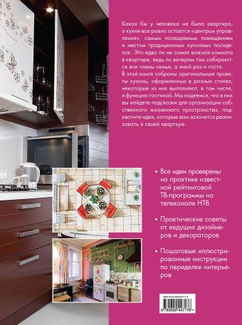 Кухня: коллекция лучших идей журнала