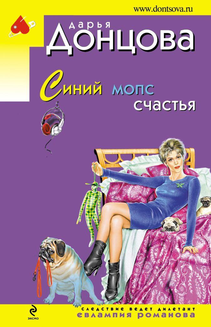 Донцова Д.А. - Синий мопс счастья обложка книги