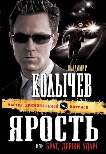 Ярость, или Брат, держи удар: роман Колычев В.Г.
