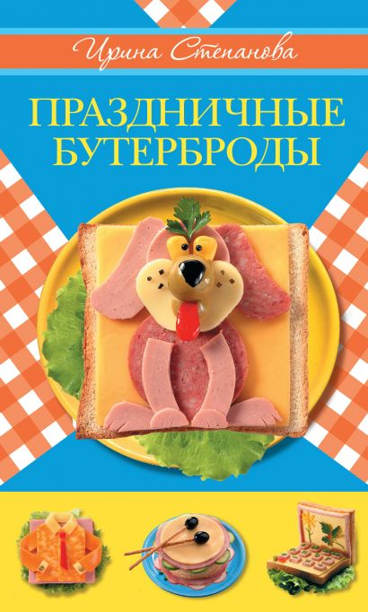 Праздничные бутерброды - фото 1
