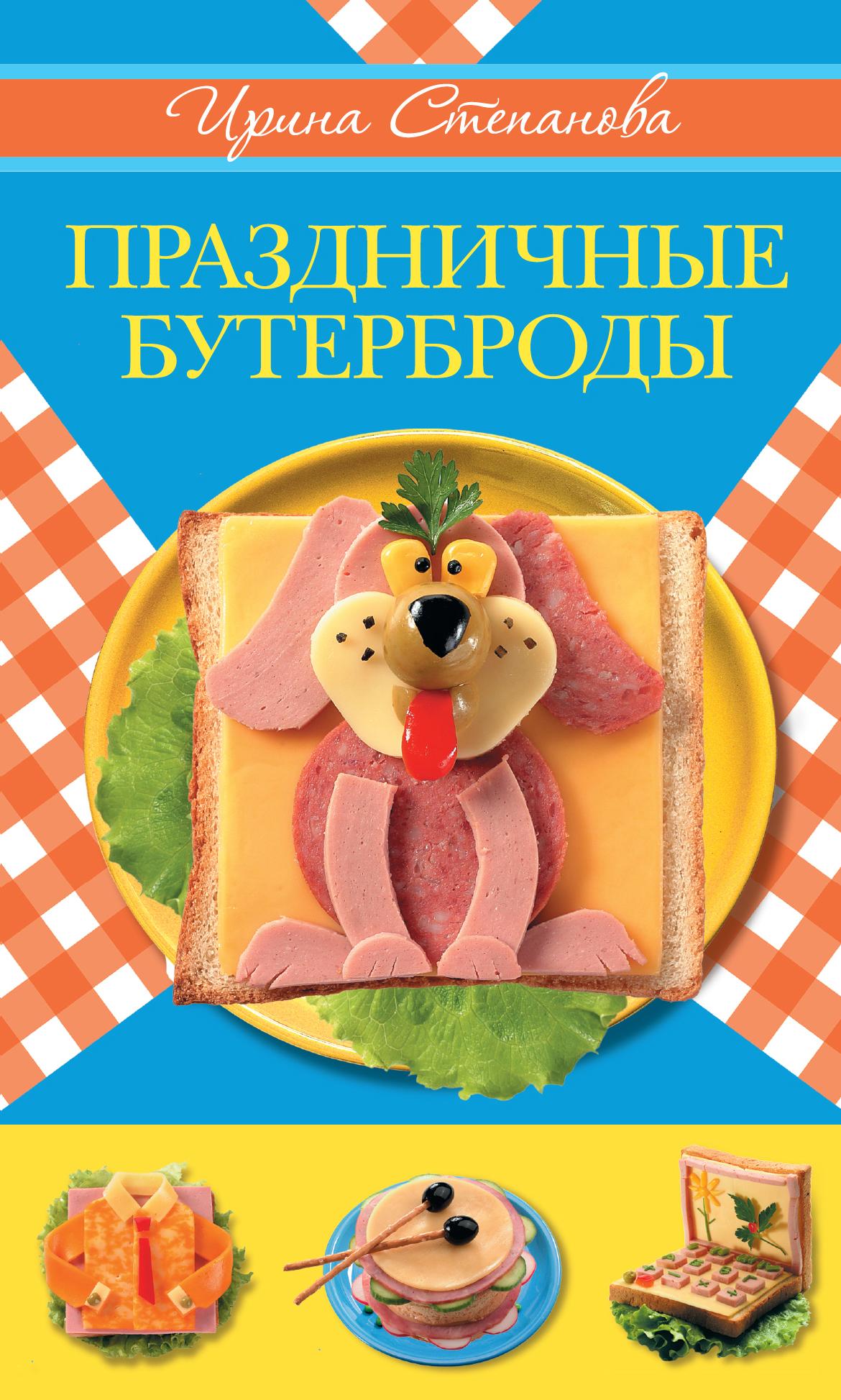 Праздничные бутерброды от book24.ru