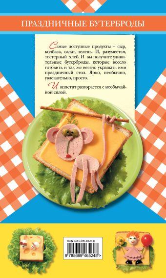 Праздничные бутерброды Ирина Степанова