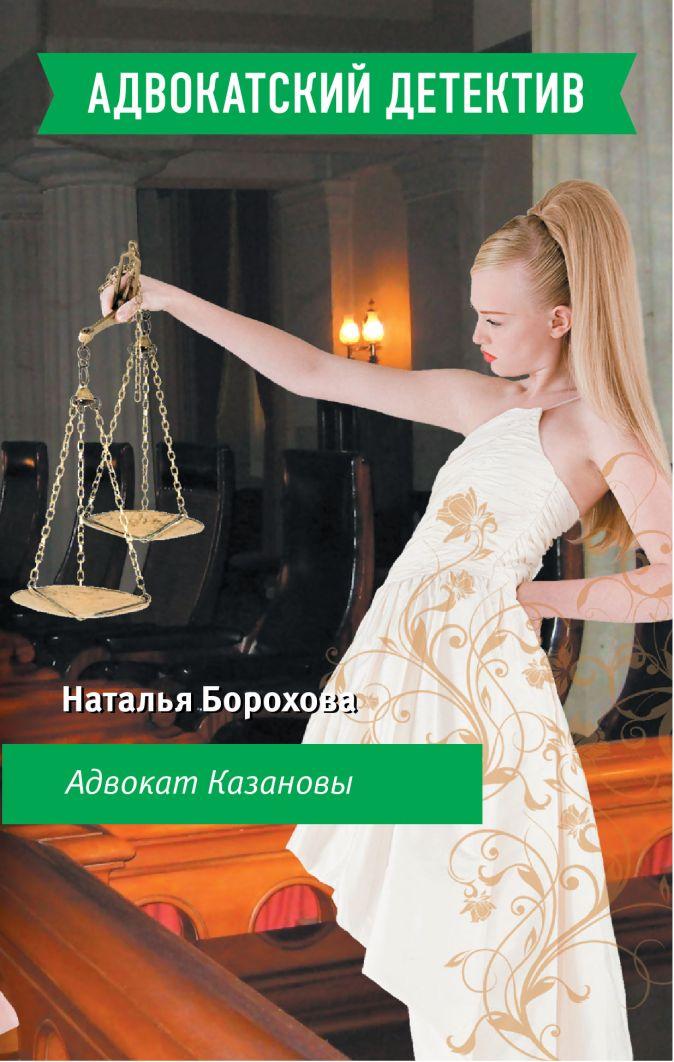 Адвокат Казановы: роман Борохова Н.Е.
