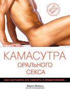 Майклз М., ДеСалле М. - Камасутра орального секса' обложка книги