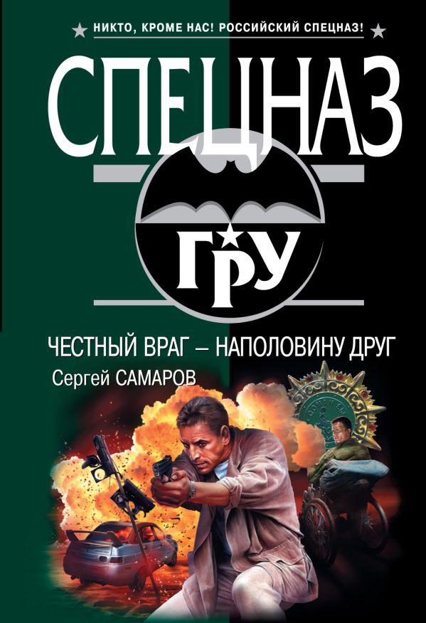 Честный враг - наполовину друг Самаров С.В.