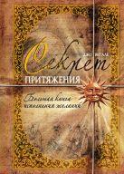 Витале Д. - Секрет притяжения: большая книга исполнения желаний' обложка книги