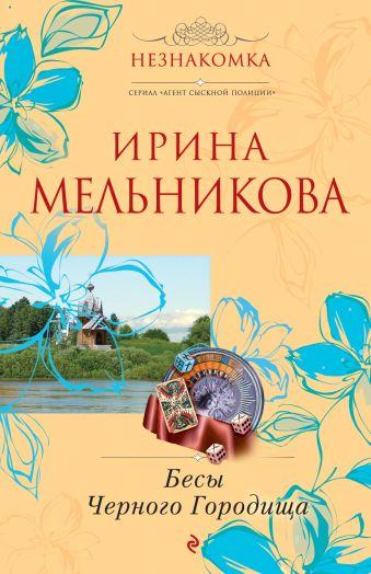 Бесы Черного Городища: роман Мельникова И.А.