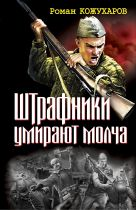 Кожухаров Р.Р. - Штрафники умирают молча' обложка книги