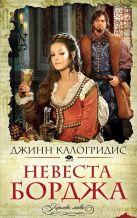 Калогридис Д. - Невеста Борджа' обложка книги