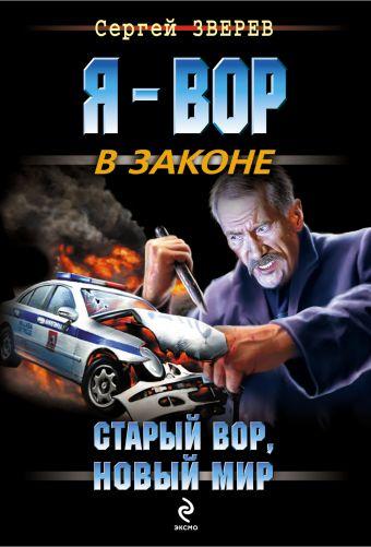 Старый вор, новый мир: роман Зверев С.И.