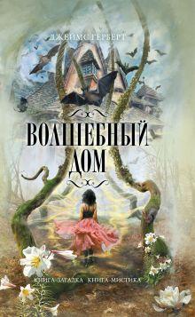 Книга-загадка, книга-мистика