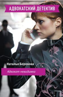 Адвокат-невидимка: роман
