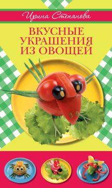 Вкусные украшения из овощей