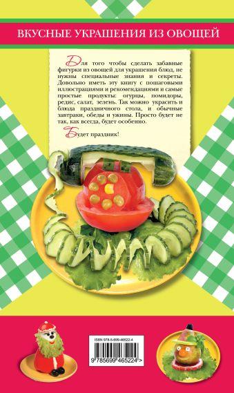 Вкусные украшения из овощей Степанова И.В.