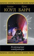 Коул А., Банч К. - Возвращение императора' обложка книги