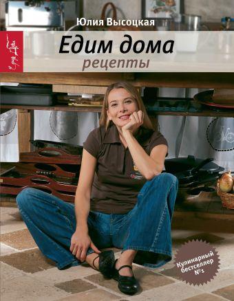 Едим дома. Рецепты. 3-е изд., доп. Высоцкая Ю.А.