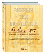 Винный гид покупателя. Издание 7-е, обновленное и дополненное (в футляре)