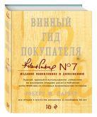 Паркер Р.М. - Винный гид покупателя. Издание 7-е, обновленное и дополненное (в футляре)' обложка книги