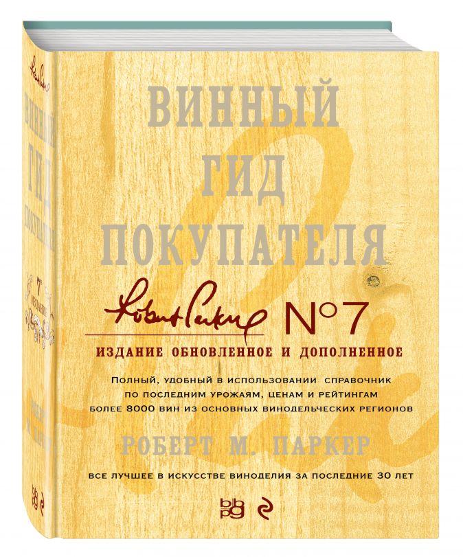 Винный гид покупателя. Издание 7-е, обновленное и дополненное (в футляре) Роберт М. Паркер