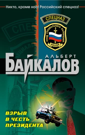 Взрыв в честь президента: роман Байкалов А.