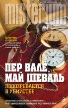 Валё П., Шеваль М. - Подозревается в убийстве' обложка книги