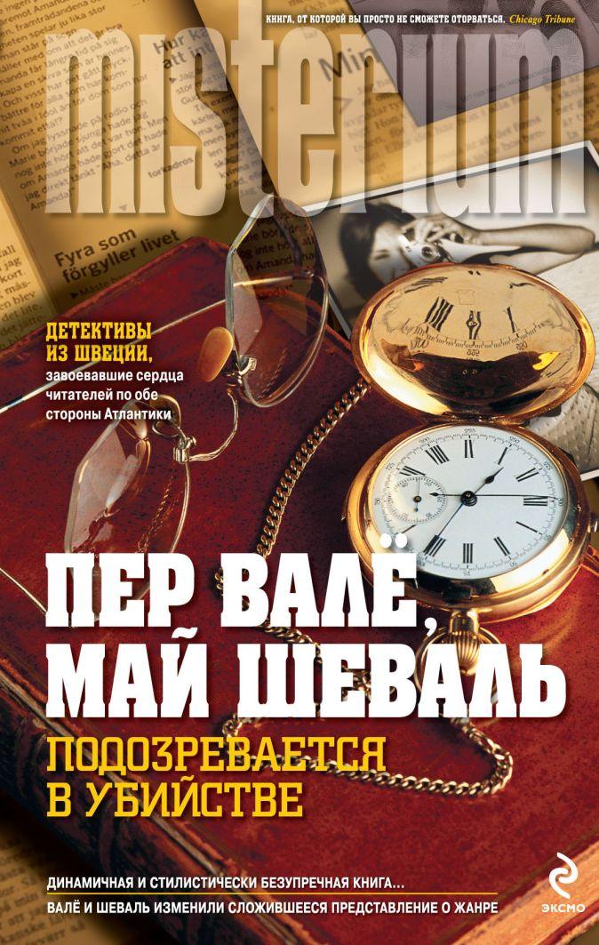 Валё П., Шеваль М. - Подозревается в убийстве обложка книги