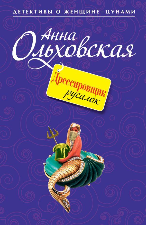 Дрессировщик русалок: повесть Ольховская А.