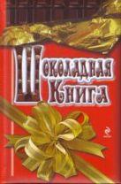 Хан С. - Шоколадная книга' обложка книги